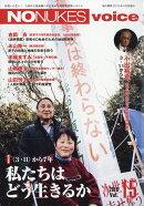 NO NUKES Voice (ノーニュークスボイス) vol.15 2018年 04月号 [雑誌]