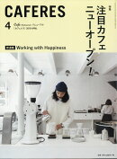 CAFERES 2018年 04月号 [雑誌]