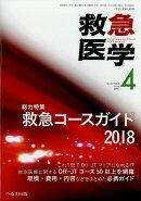 救急医学 2018年 04月号 [雑誌]