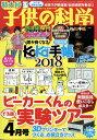 子供の科学 2018年 04月号 [雑誌]