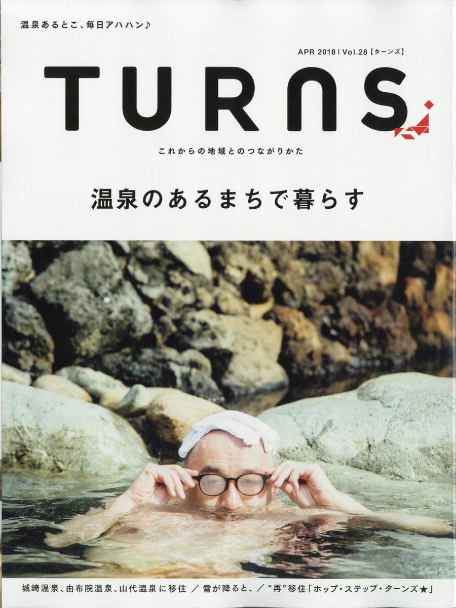 TURNS (ターンズ) 2018年 04月号 [雑誌]