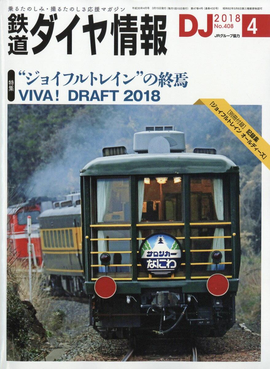 鉄道ダイヤ情報 2018年 04月号 [雑誌]