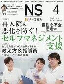 ナース専科 2018年 04月号 [雑誌]