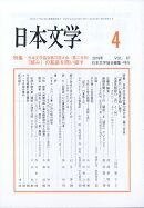 日本文学 2018年 04月号 [雑誌]