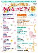 月刊ピアノ 2018年4月号増刊 やさしく弾ける みんなのピアノ 2018年春号