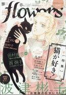 増刊flowers (フラワーズ) 春号 2018年 04月号 [雑誌]