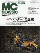 MC (モーターサイクリスト) クラシック No.4 2018年 04月号 [雑誌]