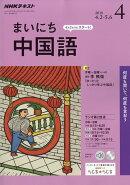 NHK ラジオ まいにち中国語 2018年 04月号 [雑誌]