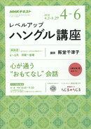 NHK ラジオ レベルアップハングル講座 2018年 04月号 [雑誌]