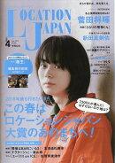 LOCATION JAPAN (ロケーション ジャパン) 2018年 04月号 [雑誌]