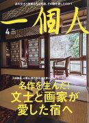 一個人 (いっこじん) 2018年 04月号 [雑誌]