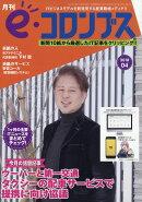 e・コロンブス 2018年 04月号 [雑誌]
