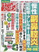 健康生活マガジン「健康一番」けんいち Vol.12 2018年 04月号 [雑誌]