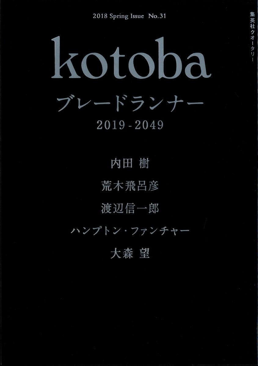 kotoba (コトバ) 2018年 04月号 [雑誌]