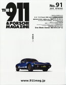 THE 911 & PORSCHE MAGAZINE (ザ 911 ポルシェ マガジン) 2018年 04月号 [雑誌]