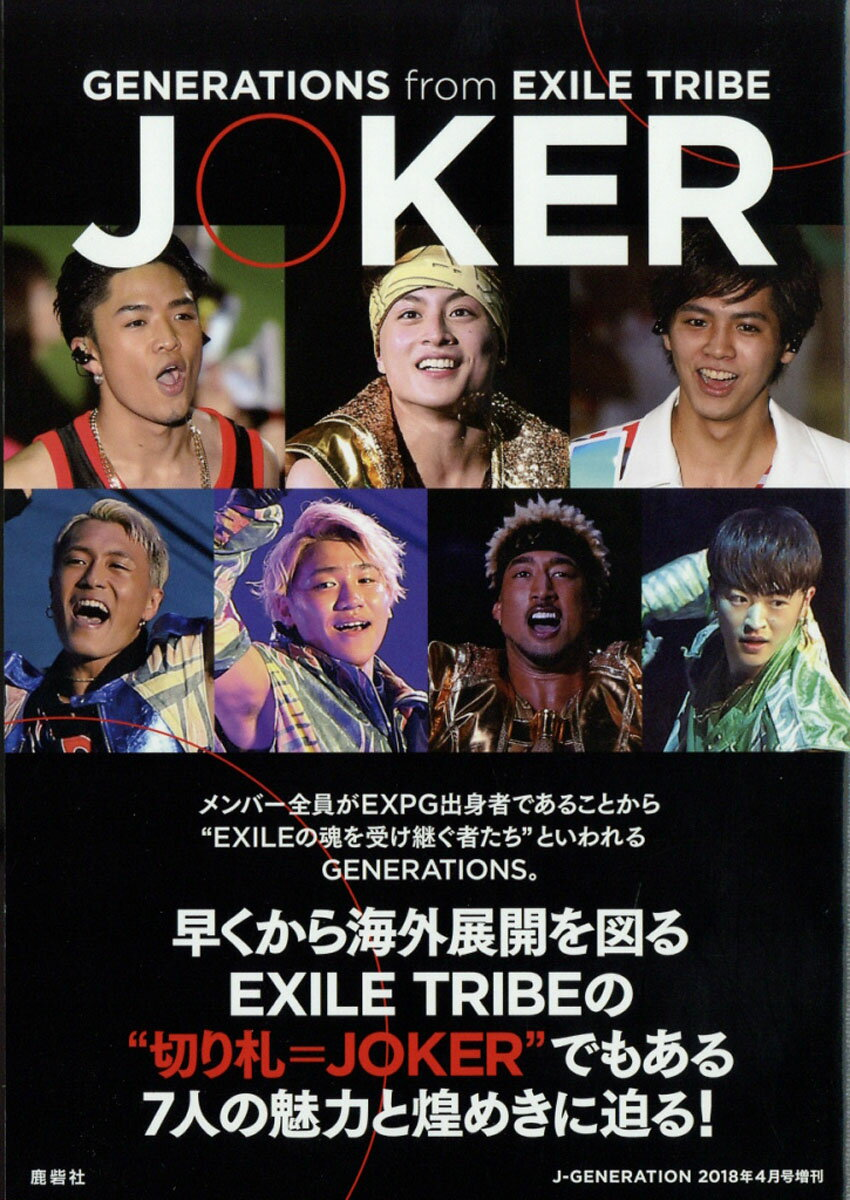GENERATIONS from EXILE TRIBE J 2018年 04月号 [雑誌]