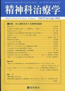 精神科治療学 33巻4号〈特集〉対人関係をめぐる精神科臨床[雑誌]