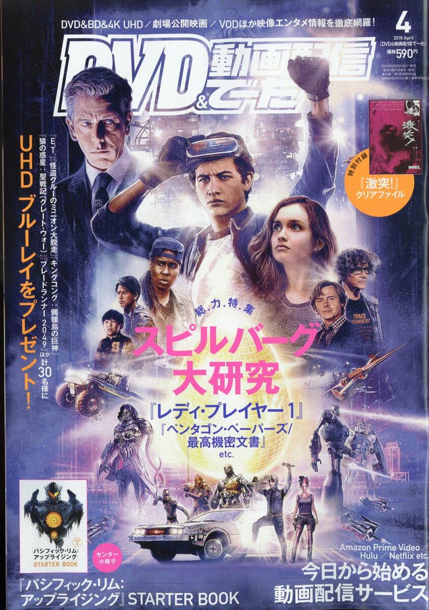 DVD & 動画配信でーた 2018年 04月号 [雑誌]