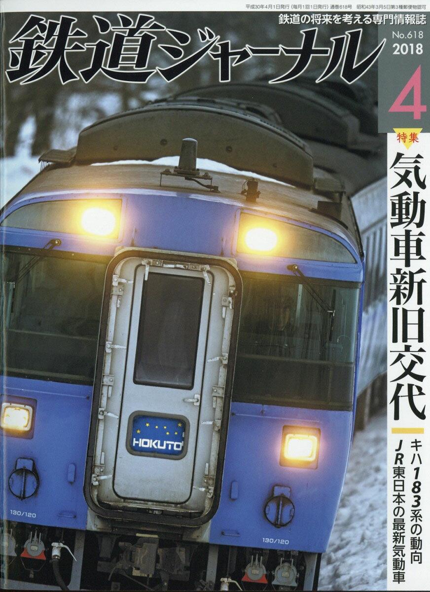 鉄道ジャーナル 2018年 04月号 [雑誌]