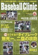 Baseball Clinic (ベースボール・クリニック) 2018年 04月号 [雑誌]
