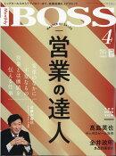 月刊 BOSS (ボス) 2018年 04月号 [雑誌]