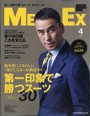 MEN'S EX (メンズ・イーエックス) 2018年 04月号 [雑誌]