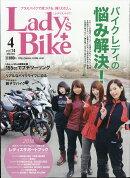 L + bike (レディスバイク) 2018年 04月号 [雑誌]