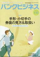 バンクビジネス 2018年 4/15号 [雑誌]