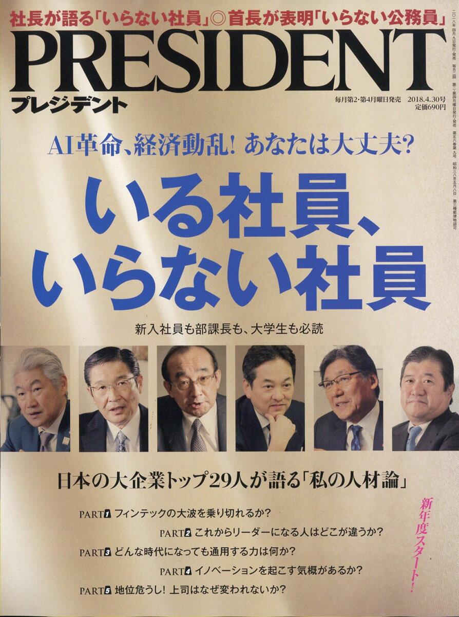 PRESIDENT (プレジデント) 2018年 4/30号 [雑誌]