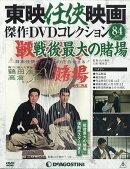 隔週刊 東映任侠映画傑作DVDコレクション 2018年 4/10号 [雑誌]