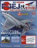 週刊 航空自衛隊F-4EJ改をつくる! 2018年 4/4号 [雑誌]
