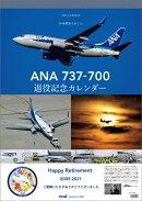 ANA「737-700 退役記念」(2022年1月始まりカレンダー)