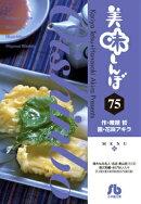 美味しんぼ(75)
