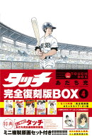 タッチ完全復刻版BOX4