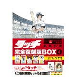 タッチ完全復刻版BOX(4)特装版 ([特装版コミック] 少年サンデーコミックス)