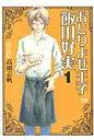 おとりよせ王子飯田好実(1) (ゼノンコミックス) [ 高瀬志帆 ]