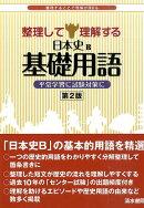 【謝恩価格本】整理して理解する 日本史B基礎用語 新訂第2版