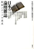 日本の論壇雑誌