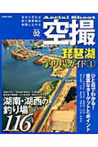 琵琶湖釣り場ガイド(1) 湖南・湖西の釣り場116 (COSMIC MOOK)