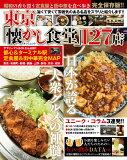 東京「懐かし食堂」127店 (タツミムック)