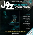 ジャズ・LPレコード・コレクション全国版(第78号)