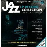 ジャズ・LPレコード・コレクション全国版(第78号) ([バラエティ])