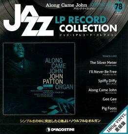 ジャズ・LPレコード・コレクション全国版(第78号) 隔週刊 ([バラエティ])