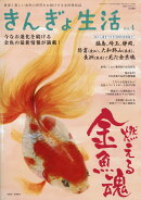 きんぎょ生活 No.4 2018年 04月号 [雑誌]