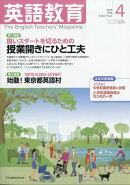 英語教育 2018年 04月号 [雑誌]