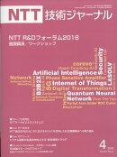 NTT技術ジャーナル 2018年 04月号 [雑誌]