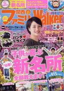 関西ファミリーWalker (ウォーカー) 2018年 04月号 [雑誌]
