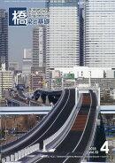 橋梁と基礎 2018年 04月号 [雑誌]