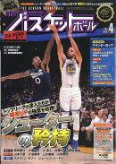 月刊 バスケットボール 2018年 04月号 [雑誌]