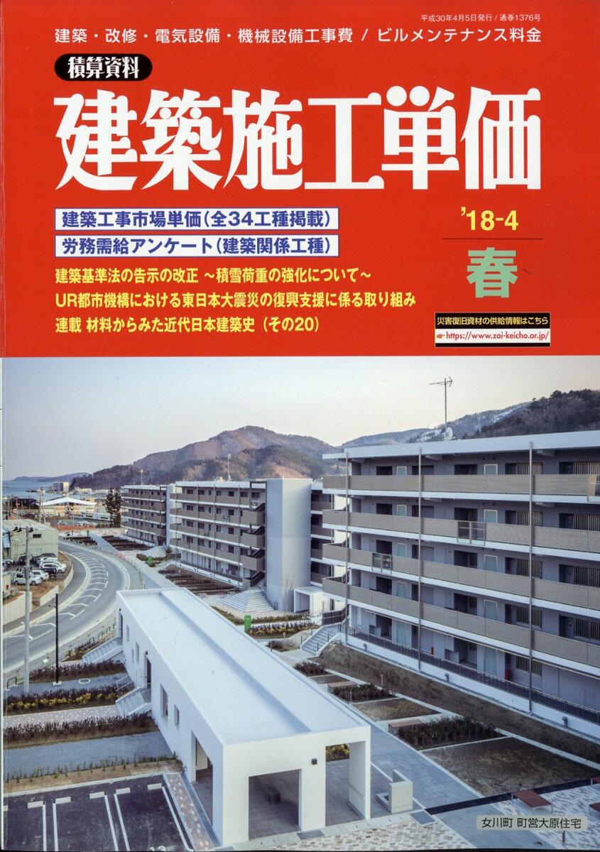 建築施工単価 2018年 04月号 [雑誌]